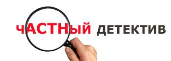 Частный детектив в Казани